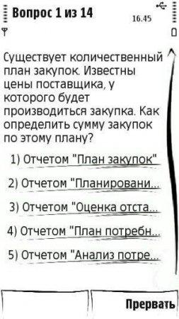 1С:Профессионал для Java Nokia