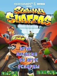 Игра Тоннельные серферы (Subway surfers) для смартфона