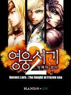 Heroe's lore 2: The knight of frozen sea (История героев 2: Рыцарь замороженного моря)