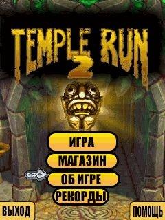 Игра Побег из храма 2 (Temple Run 2)